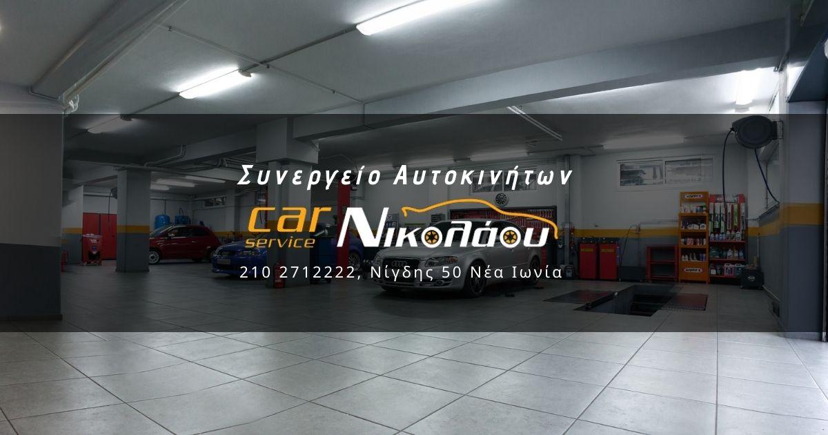 Συνεργείο Αυτοκινήτων - Αυτοκίνητα - Νέα Ιωνία